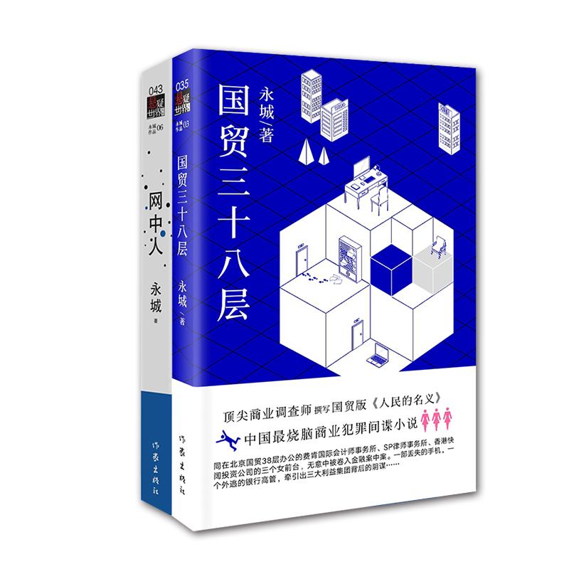 永城经典小说集 《国贸三十八层》+《网中人》