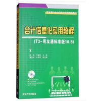 会计信息化实用教程(T3-用友通标准版10.8)