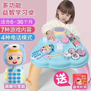 宝宝游戏桌多功能玩具台学习桌婴儿益智早教幼儿童1-3岁6-12个月
