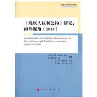 《残疾人权利公约》研究:海外视角(2014)(残障与发展系列译丛)