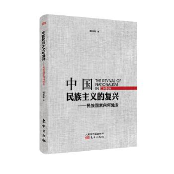 中国民族主义的复兴:民族国家向何处去 中国民族主义的发展如何成为一种进步力量,而不是乌合之众的旗帜!