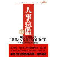 【二手旧书9成新】人事总监(新版)杨众长中国友谊出版公司9787505725089
