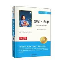 繁星春水(无障碍阅读学生版)/语文新课标必读丛书 冰心;余良丽 9787501586349