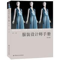 服装设计师手册(第二版)