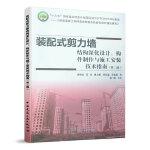 装配式剪力墙结构深化设计、构件制作与施工安装技术指南(第二版)