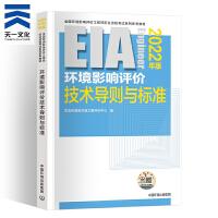 环评工程师教材2021 环境影响评价技术导则与标准 官方版教材 环评师教材 环境影响评价工程师考试教材2021