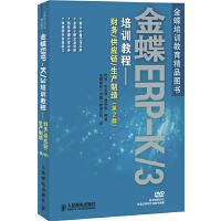 金蝶ERP-K/3培训教程――财务/供应链/生产制造(第2版)