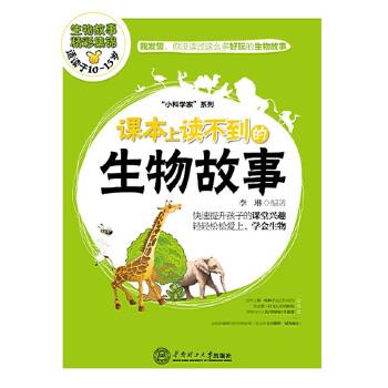 课本上读不到的生物故事(好玩有趣的科学知识,快速提升小孩课堂兴趣,让孩子轻松爱上生物、学会生物,适合10至15岁读者阅读)