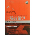 市场营销学(第11版):案例与实践