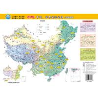 中国、世界地理地图( 三维地形版)16开-2017