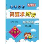 孟建平系列丛书:小学语文高要求阅读・高段阅读――写人篇