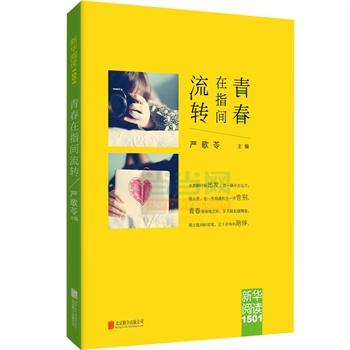 【RT6】青春在指间流转 严歌苓 北京联合出版公司 9787550245822 亲,全新正版图书,欢迎购买哦!