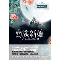 【旧书二手书8新正版】 血族新娘上 Vivibear    9787547007310 万卷出版公司