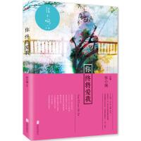 【二手书9成新】 张小娴新作:你终将爱我 张小娴 北京联合出版公司 9787550216570