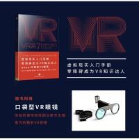 【赠送口袋型VR眼镜】VR来了 虚拟现实入门手册 VR知识达人 重塑社交颠覆产业的下一个技术平台 中信出版社