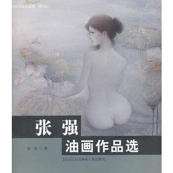 巴蜀名师绘画经典(第1辑):张强油画作品选