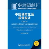 城市生活质量蓝皮书:中国城市生活质量报告(2012)--高生活成本拖累城市生活质量满意度提高