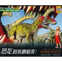 恐龙,到我跟前来!――侏罗纪的恐龙
