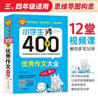 小学生400字优秀作文大全(适用三、四年级)