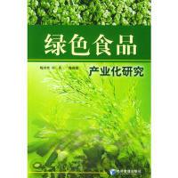 绿色食品产业化研究 【正版书籍】