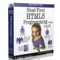 Head First HTML5 Programming(中文版)