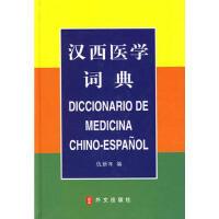 【二手旧书8成新】汉西医学词典 仇新年 9787119041865