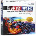 极限速度揭秘,(美)罗斯・本特利(RossBentley),机械工业出版社