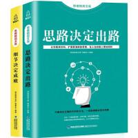 【官方正版】全套2册 思路决定出路+细节决定成败 青春励志心灵鸡汤书籍