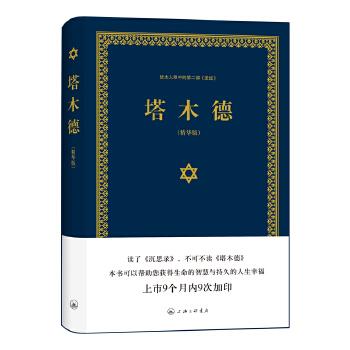 塔木德【精装】(pdf+txt+epub+azw3+mobi电子书在线阅读下载)