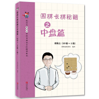 围棋长棋秘籍之中盘篇・初级上(10级~1段)