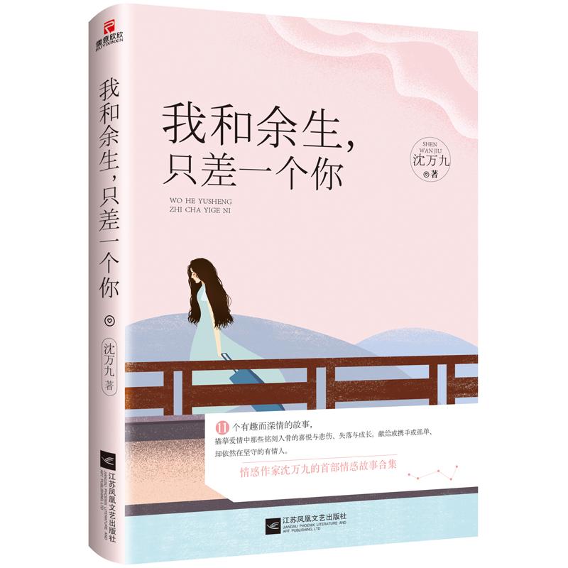 我和余生,只差一个你 情感作家沈万九的首部小说合集 11个有趣而深情的故事, 带你解读世间美好却又折磨人的爱情。 留人间多少爱,迎浮世千重变, 和有情人,做快乐事,别问是劫是缘。