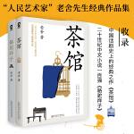 老舍经典作品集:茶馆・骆驼祥子