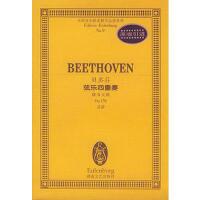 【二手旧书9成新】贝多芬弦乐四重奏:降B大调 Op.130 总谱-(德)贝多芬 作曲 湖南文艺出版社-97875404