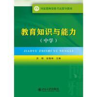 【二手旧书8成新】教育知识与能力(中学 洪明,张锦坤 9787301247907