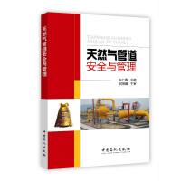 天然气管道安全与管理