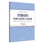 织物组织结构与纹织CAD应用