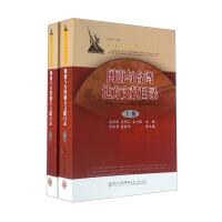 闽南与台湾地方文献目录