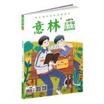 意林少年版合订本2019年04-06(总第八十五卷)