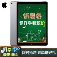 Apple iPad Pro 9.7 英寸 256GB Cellular版(支持WiFi+4G插卡)