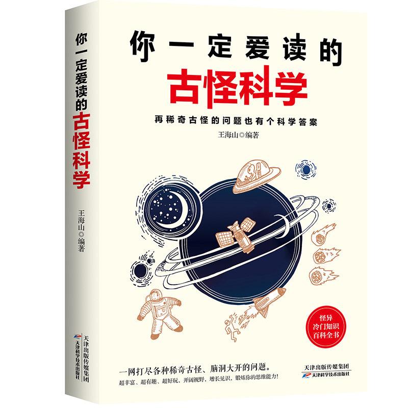 新书 你一定爱读的古怪科学 锻炼思维能力增长见识提升广阔思维方式开阔视野稀奇古怪问题逻辑思维怪异冷门的知识百科全书籍bc