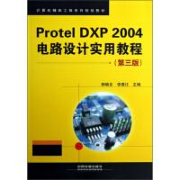 【二手旧书8成新】计算机辅助工程系列:Protel DXP2004电路设计实用教程(第3版 韩晓东,李勇江 97871