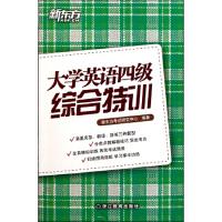 【二手旧书8成新】 大学英语四级综合特训 新东方考试研究中心 9787533888824