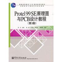 【二手书9成新】 Protel 99 SE原理图与PCB设计教程(第3版) 及力 电子工业出版社 9787121148