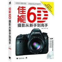 佳能6D摄影从新手到高手(1CD)(佳能6D摄影一书在手,玩转佳能6D摄影不求人)