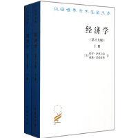 经济学(上下册)(19版)(汉译名著本)
