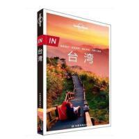 孤独星球Lonely Planet旅行指南系列 台湾 2018新版 台湾旅游攻略 全面覆盖台湾全境景点销书籍 高雄垦丁