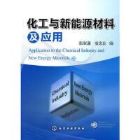 【二手旧书8成新】化工与新能源材料及应用 张淑谦 童忠良 9787122083746