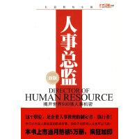 【新书店正版】人事总监(新版)杨众长9787505725089中国友谊出版公司