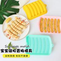 宝宝香肠模具硅胶辅食手工自制肉肠火腿肠模具蛋糕烘焙米糕虾肠