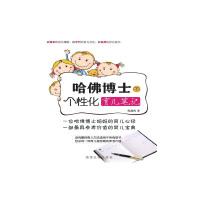 育儿笔记(套装共2册)